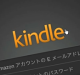 kindle for iPhone 基本的な使い方
