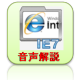 IE7の自動更新によるインストール(2月13日)