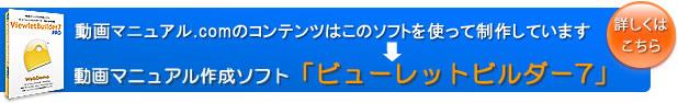 動画マニュアル作成ソフト